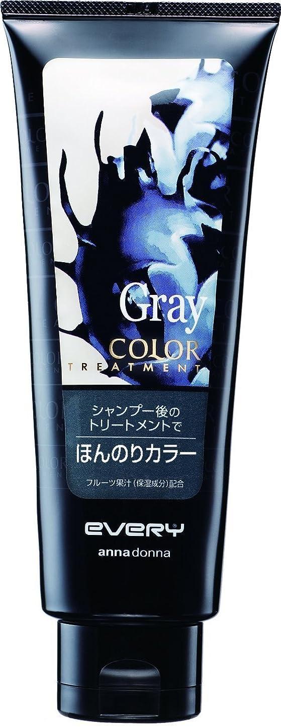 コカイン魔女予備【アンナドンナ】エブリ カラートリートメント グレー 160g ×5個セット