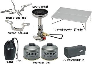 SOTO マイクロレギュレーターストーブウインドマスターSOD-310+パワーガス250TM 2本+2点セットVer.2(ハードケース付)