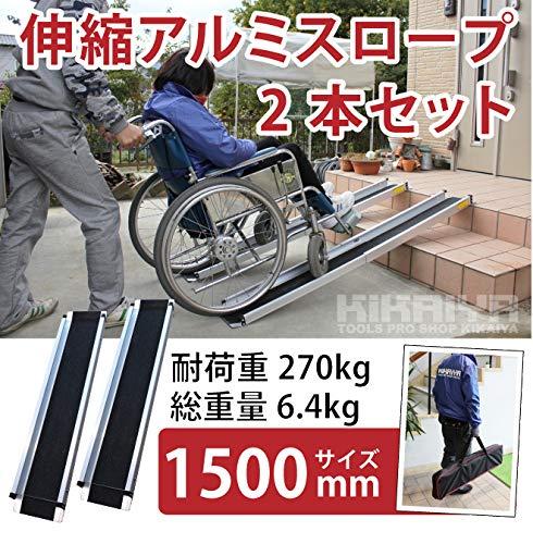 KIKAIYA『アルミスロープ伸縮式1,500mm2本セット』