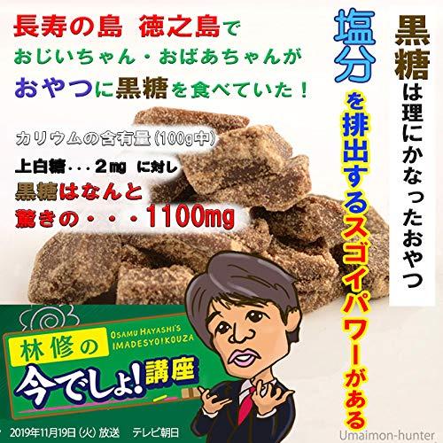 ゆうな物産『波照間島の粉末黒砂糖』