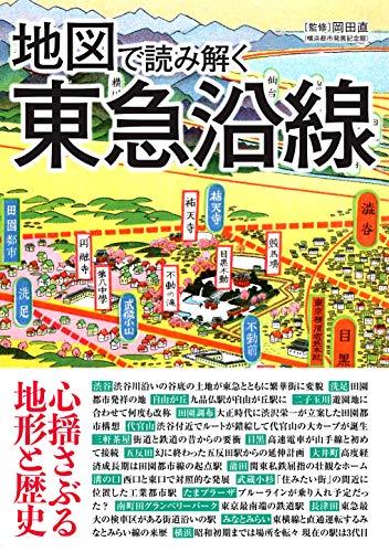 地図で読み解く東急沿線 (地図で読み解く沿線シリーズ)
