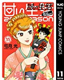 甘い生活 2nd season 11 (ヤングジャンプコミックスDIGITAL)