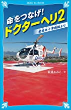 表紙: 命をつなげ! ドクターヘリ2 ――前橋赤十字病院より―― (講談社青い鳥文庫)   岩貞るみこ