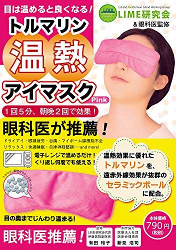 目は温めると良くなる! トルマリン温熱アイマスク pink ([バラエティ])