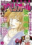 ビッグコミックスペリオール 2020年8号(2020年3月27日発売) [雑誌]