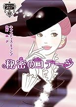 秘密のコテージ 伯爵夫人の縁結び Ⅰ (mirabooks)