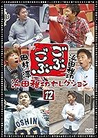 ごぶごぶ 浜田雅功セレクション12 [DVD]
