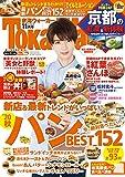 TokaiWalker東海ウォーカー2020年11月号 [雑誌]