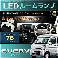 ぴったり設計サイズ LED ルームランプ エブリイ バン EVERY DA17V 2ピースセット 76chip LED エブリィ