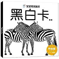 黑白卡(★★权威升级版0-6个月适用)/宝宝视觉激发