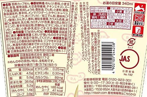 日清『ラ王タテカップ(やさいタンメン醤油)』