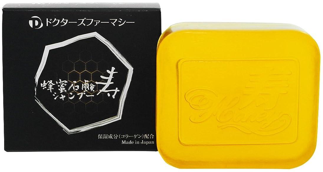 取り囲む一杯ドラフト育毛サポートに石鹸シャンプー  … (寿蜂蜜石鹸100g, 1個)