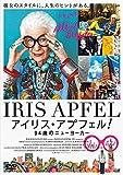 アイリス・アプフェル!94歳のニューヨーカー[DABA-5038][DVD]