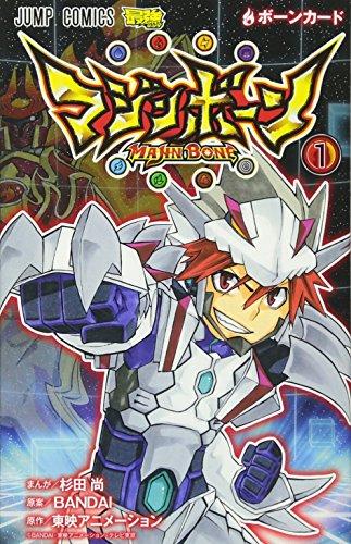 マジンボーン 1 (ジャンプコミックス)