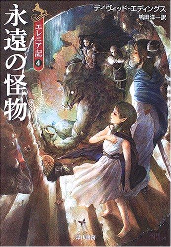 永遠の怪物 - エレニア記〈4〉 (ハヤカワ文庫FT)の詳細を見る