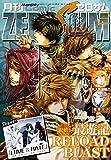 Comic ZERO-SUM (コミック ゼロサム) 2016年2月号[雑誌]