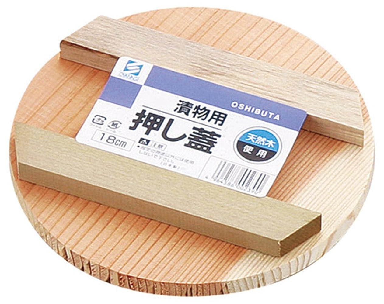 アンドリューハリディ起こりやすいきゅうり小柳産業 漬物用押しぶた 18cm 10042