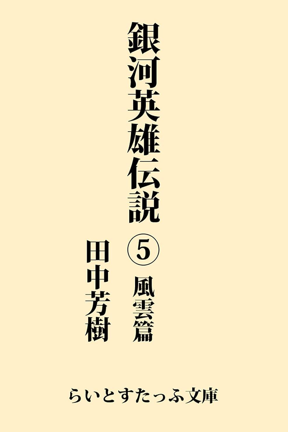 関係プログレッシブ牧草地銀河英雄伝説5 風雲篇 (らいとすたっふ文庫)
