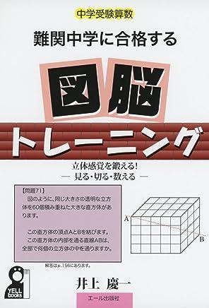 中学受験算数 難関中学に合格する図脳トレーニング (YELL books)