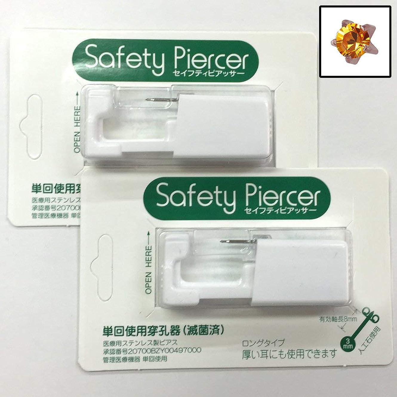 列挙するメッシュ米国セイフティピアッサー シルバー (医療用ステンレス) 3mm トパーズ色 5M111WL(2個セット)