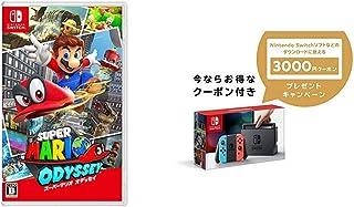 スーパーマリオ オデッセイ - Switch + Nintendo Switch 本体 (ニンテンドースイッチ) 【Joy-Con (L) ネオンブルー/ (R) ネオンレッド】 +  ニンテンドーeショップでつかえるニンテンドープリペイド番号3000円分 セット