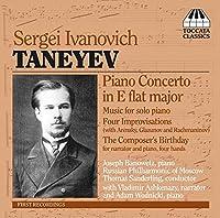 S.I.タネーエフ:ピアノ協奏曲 (Taneyev: Piano Concerto)