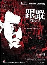 Eye in the Sky Movie Poster (27 x 40 Inches - 69cm x 102cm) (2007) Hong Kong -(Ya'ackov Ayali)(Ania Bukstein)(Tal Grushka)(Rivka Michaeli)(Keren Mor)(Menashe Noy)