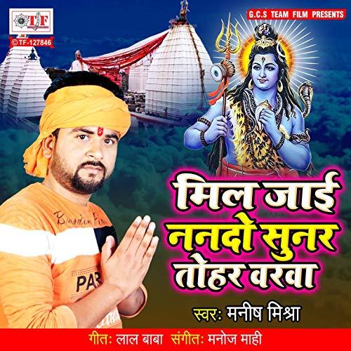 Mil Jaai Nando Sunar Tohar Barwa