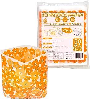 ネクスタ シンク用 水切り ゴミ袋 ごみっこポイ スタンドタイプE 花柄オレンジ 約縦18×横10×幅14cm 三角コーナー がいらない 水切り袋 ミニサイズ 50枚入