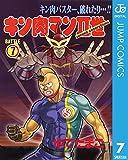 キン肉マンII世 7 (ジャンプコミックスDIGITAL)