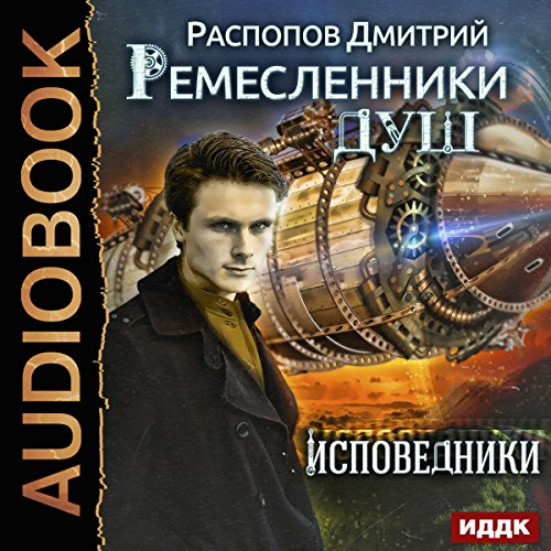 Artisans of Souls II. Confessors (Russian Edition) audiobook cover art