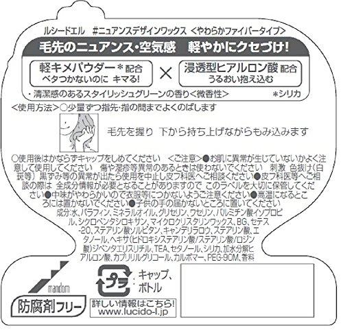 LUCIDO-L(ルシードエル)『ニュアンスデザインワックス60g』