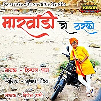 Marwadi Ro Tharko - Single
