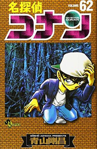 名探偵コナン (62) (少年サンデーコミックス)の詳細を見る
