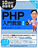 q? encoding=UTF8&ASIN=4798126314&Format= SL160 &ID=AsinImage&MarketPlace=JP&ServiceVersion=20070822&WS=1&tag=liaffiliate 22 - PHPの本・参考書の評判