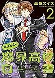 佐藤君の魔界高校白書(2) 佐藤君の柔軟生活 (ウィングス・コミックス)
