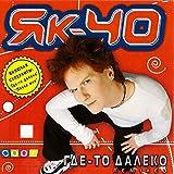 ТИК ТАК (DJ Chipolino Metro Remix)