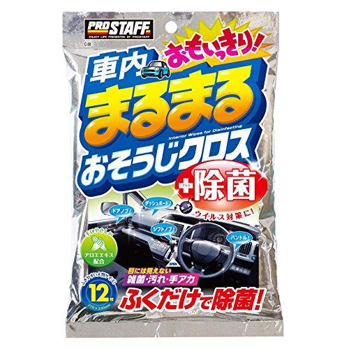 プロスタッフ 洗車用品 車内掃除クロス 車内まるまる おもいっきりおそうじクロス 12枚入 拭くだけ除菌 C-50