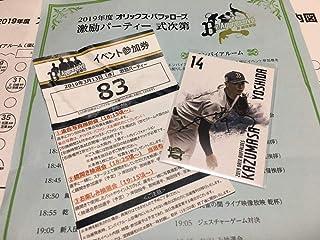 オリックスバファローズ 吉田一将 直筆サイン配布カード 激励会 2019...