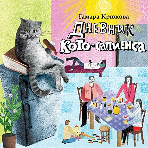 Дневник кото-сапиенса  By  cover art