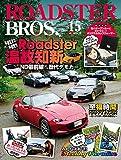 ROADSTER BROS. (ロードスターブロス) Vol.15 (Motor Magazine Mook)