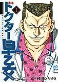 ドクター早乙女(1) (ヤングマガジンコミックス)