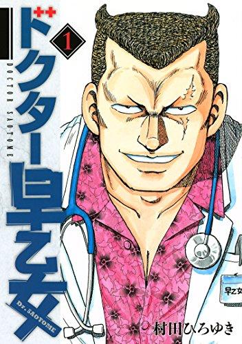 ドクター早乙女(1) (ヤングマガジンコミックス)の詳細を見る