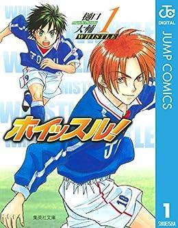 ホイッスル! 1 (ジャンプコミックスDIGITAL)   樋口大輔   少年マンガ   Kindleストア   Amazon