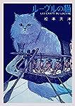 ルーヴルの猫 オールカラー豪華版 (下) (ビッグコミックススペシャル)