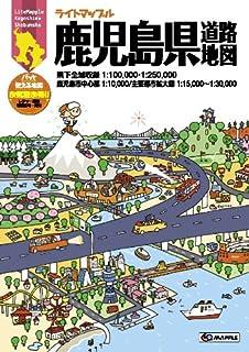 ライトマップル 鹿児島県 道路地図 (ドライブ 地図 | マップル)