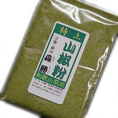 京都森勝 オリジナル 辛子調味料 山椒粉 (和歌山県産:特上) (02:徳用 25g )