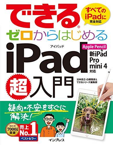 できるゼロからはじめるiPad超入門 Apple Pencil&新iPad/Pro/mini 4対応 できるシリーズ