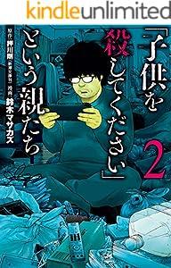 「子供を殺してください」という親たち 2巻: バンチコミックス