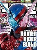フィギュア王№248 (ワールドムック№248)